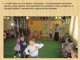 А ответственные за учебную тренировку с секундомерами встречали детей у входа