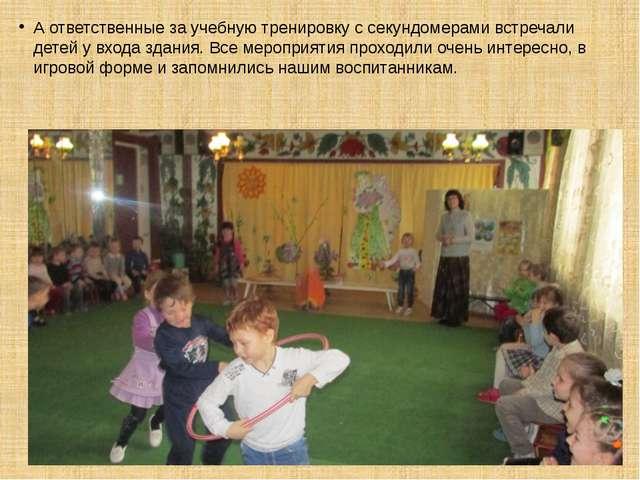 А ответственные за учебную тренировку с секундомерами встречали детей у входа...