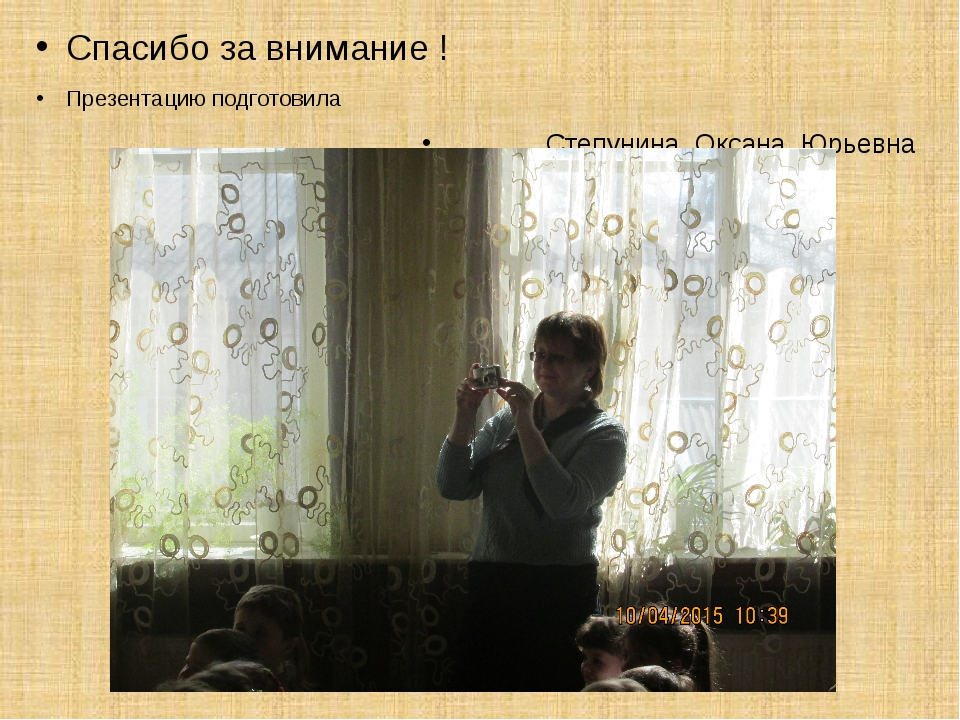 Спасибо за внимание ! Презентацию подготовила Степунина Оксана Юрьевна