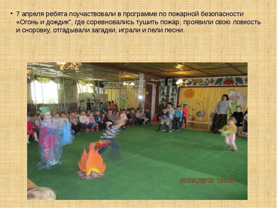 7 апреля ребята поучаствовали в программе по пожарной безопасности «Огонь и д...