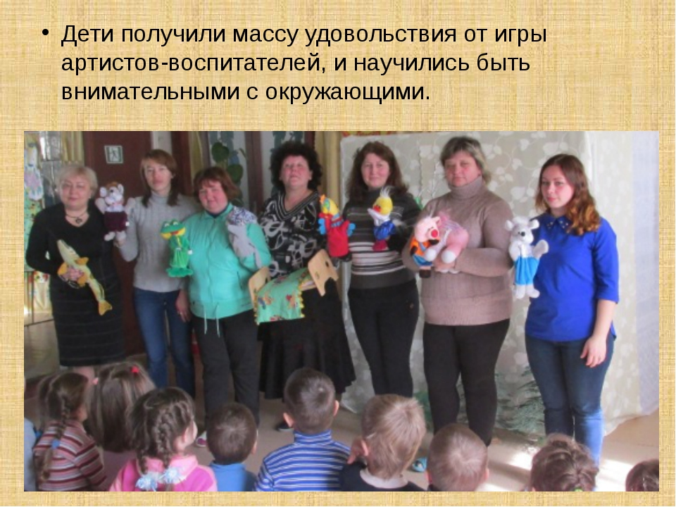 Дети получили массу удовольствия от игры артистов-воспитателей, и научились б...