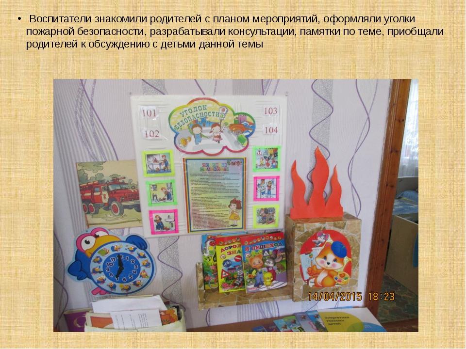 Воспитатели знакомили родителей с планом мероприятий, оформляли уголки пожар...