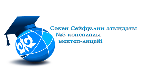 Логотип МШЛ№5 01
