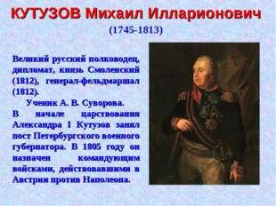КУТУЗОВ Михаил Илларионович (1745-1813) Великий русский полководец, дипломат,
