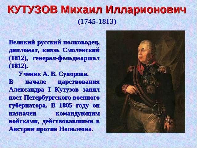КУТУЗОВ Михаил Илларионович (1745-1813) Великий русский полководец, дипломат,...