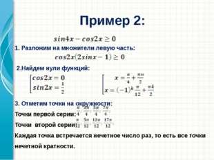 Пример 2: 1. Разложим на множители левую часть: 2.Найдем нули функций: 3. Отм