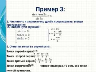 Пример 3: 1. Числитель и знаменатель дроби представлены в виде произведения 2