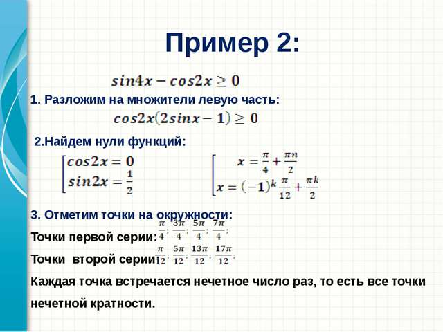 Пример 2: 1. Разложим на множители левую часть: 2.Найдем нули функций: 3. Отм...