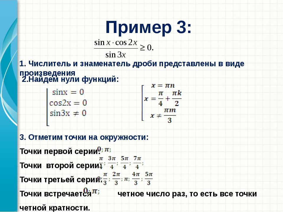 Пример 3: 1. Числитель и знаменатель дроби представлены в виде произведения 2...