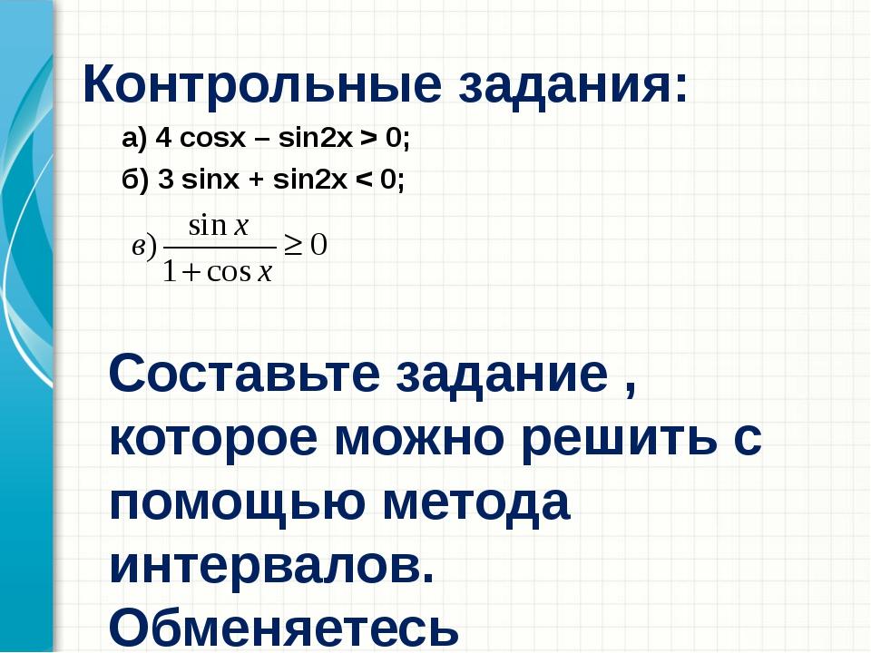 Контрольные задания: . а) 4 cosx – sin2x > 0; б) 3 sinx + sin2x < 0; . Состав...
