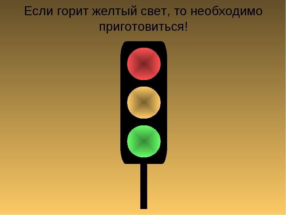 Если горит желтый свет, то необходимо приготовиться!