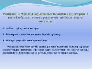 Ренцулли 1978 жылы дарындылықты адами қасиеттердің 3 негізгі тобының өзара әр