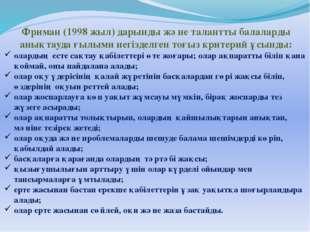 Фриман (1998 жыл) дарынды және талантты балаларды анықтауда ғылыми негізделге