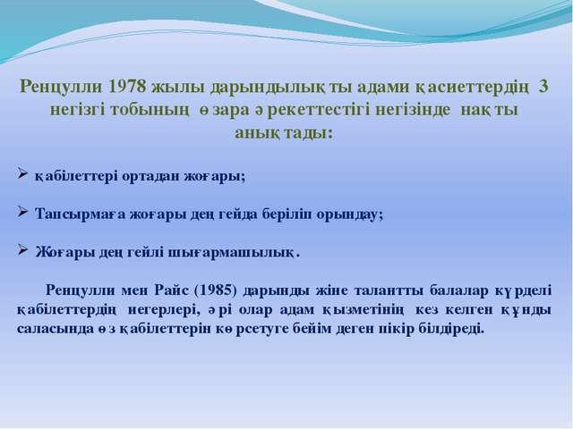 Ренцулли 1978 жылы дарындылықты адами қасиеттердің 3 негізгі тобының өзара әр...