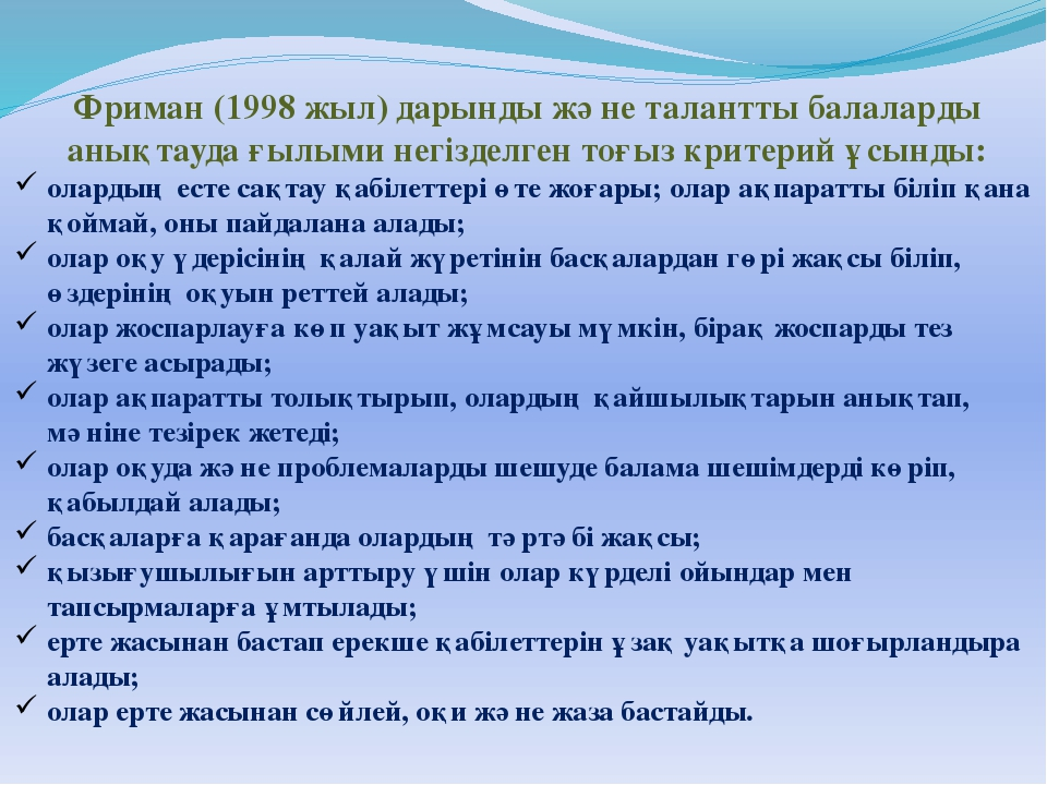 Фриман (1998 жыл) дарынды және талантты балаларды анықтауда ғылыми негізделге...