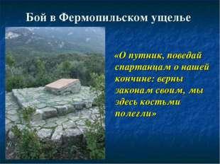 Бой в Фермопильском ущелье «О путник, поведай спартанцам о нашей кончине: вер