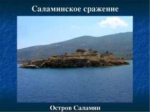 Саламинское сражение Остров Саламин