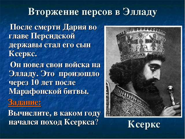 Вторжение персов в Элладу После смерти Дария во главе Персидской державы стал...
