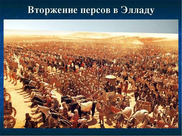 Вторжение персов в Элладу