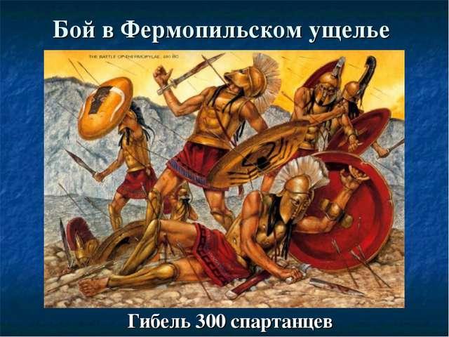 Бой в Фермопильском ущелье Гибель 300 спартанцев