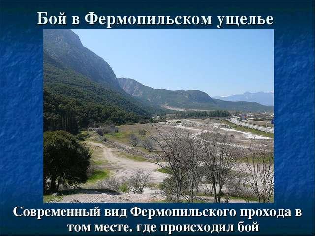Бой в Фермопильском ущелье Современный вид Фермопильского прохода в том месте...