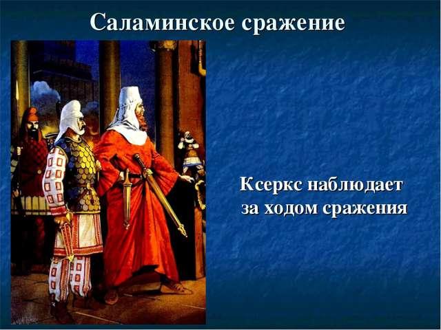 Саламинское сражение Ксеркс наблюдает за ходом сражения