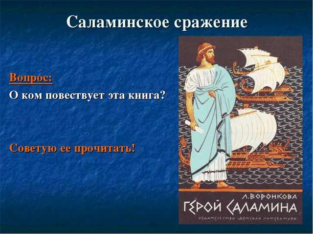Саламинское сражение Вопрос: О ком повествует эта книга? Советую ее прочитать!