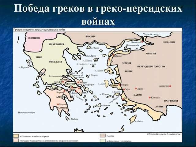 Победа греков в греко-персидских войнах