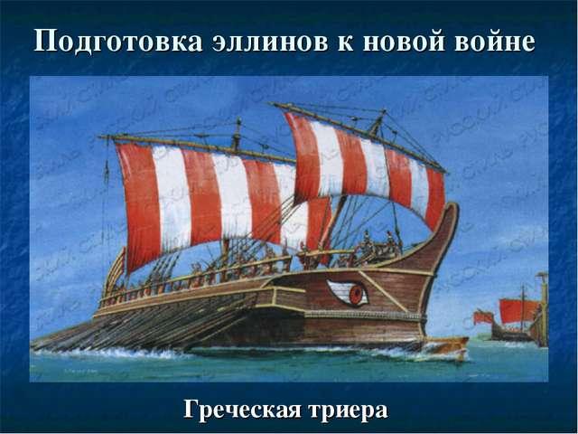 Подготовка эллинов к новой войне Греческая триера