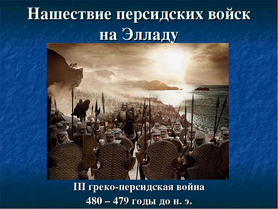 Нашествие персидских войск на Элладу III греко-персидская война 480 – 479 год...