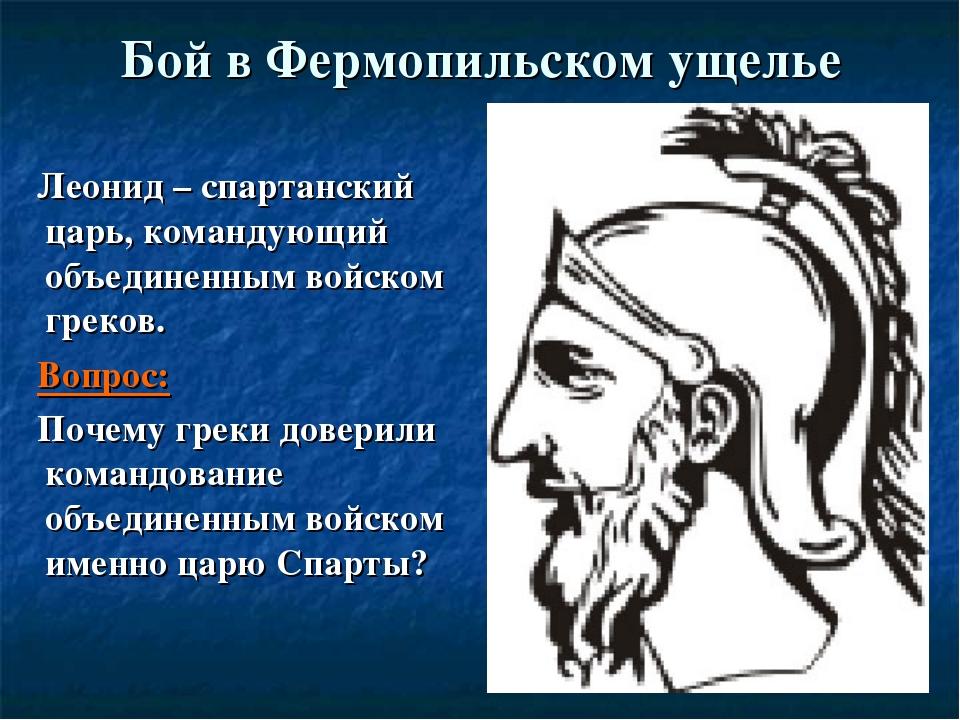 Бой в Фермопильском ущелье Леонид – спартанский царь, командующий объединенны...