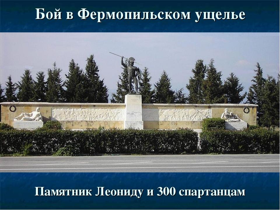 Бой в Фермопильском ущелье Памятник Леониду и 300 спартанцам