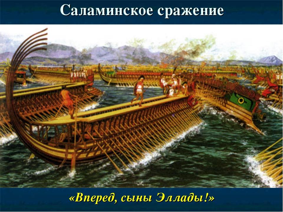 Саламинское сражение «Вперед, сыны Эллады!»