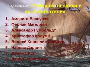 Задание №2 «Путешественники и исследователи» Америго Веспуччи Фернан Магеллан