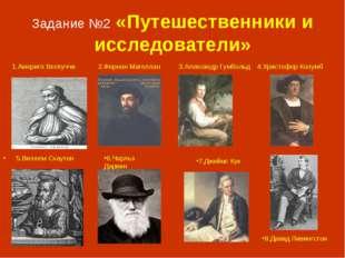 Задание №2 «Путешественники и исследователи» А 5.Виллем Схаутен 8.Давид Ливин
