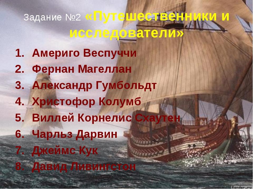 Задание №2 «Путешественники и исследователи» Америго Веспуччи Фернан Магеллан...