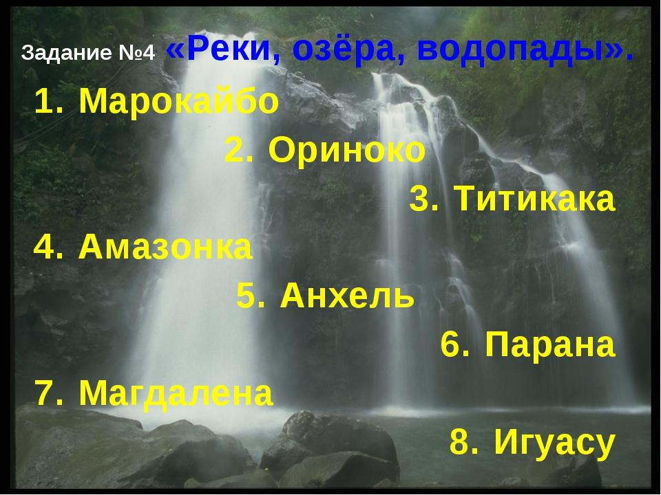 Задание №4 «Реки, озёра, водопады». Марокайбо Ориноко Титикака Амазонка Анхел...