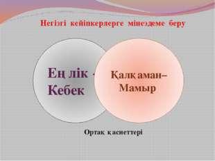 Еңлік - Кебек Қалқаман– Мамыр Ортақ қасиеттері Негізгі кейіпкерлерге мінездем