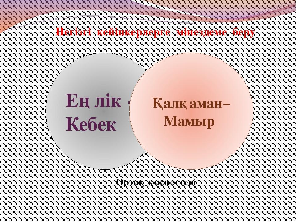 Еңлік - Кебек Қалқаман– Мамыр Ортақ қасиеттері Негізгі кейіпкерлерге мінездем...