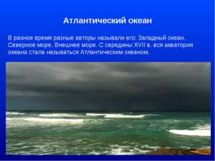 Атлантический океан В разное время разные авторы называли его: Западный океан