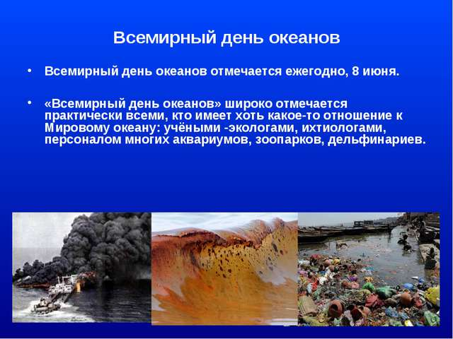 Всемирный день океанов Всемирный день океанов отмечается ежегодно, 8 июня. «В...