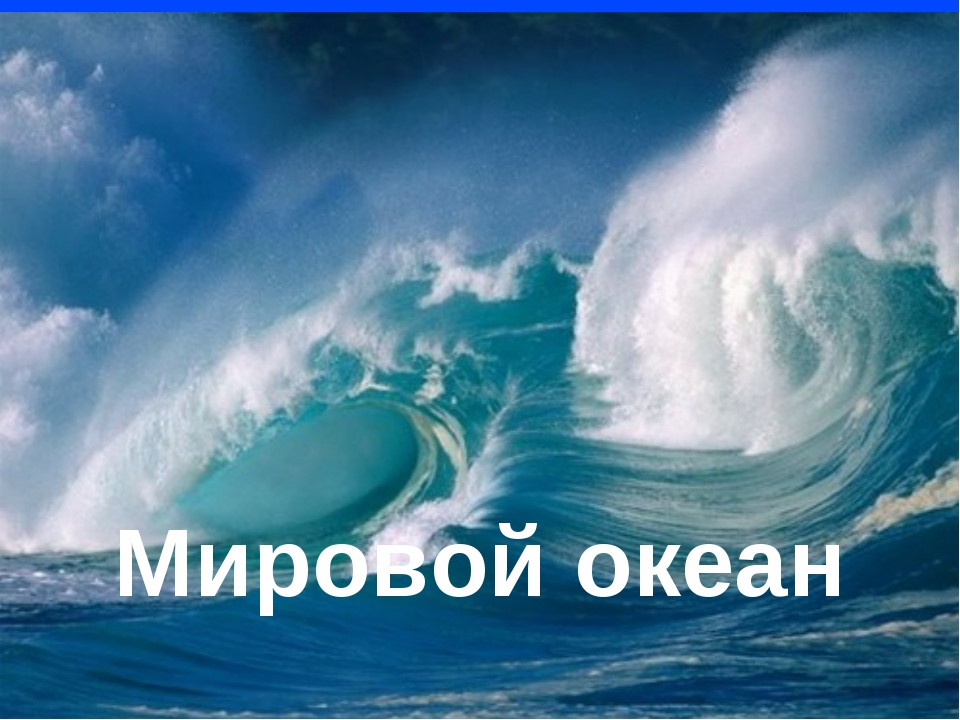 Картинки про океан с надписями