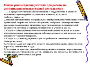 Общие рекомендации учителю для работы по активизации познавательной деятельно