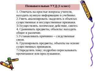 Познавательные УУД (1 класс) 1. Отвечать на простые вопросы учителя, находить