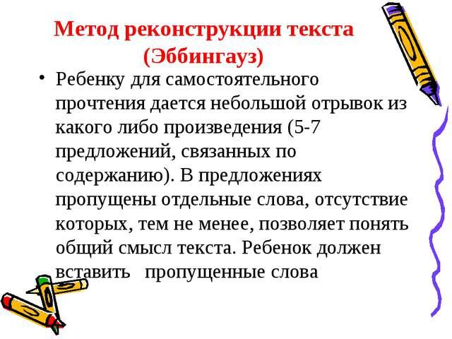 Метод реконструкции текста (Эббингауз) Ребенку для самостоятельного прочтения...