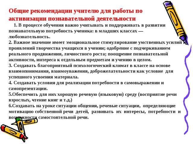Общие рекомендации учителю для работы по активизации познавательной деятельно...