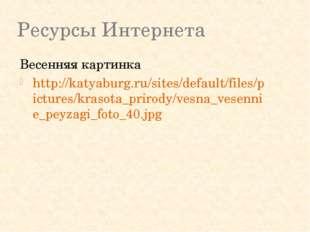 Ресурсы Интернета Весенняя картинка http://katyaburg.ru/sites/default/files/p