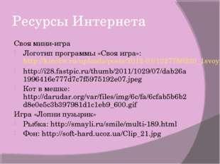 Ресурсы Интернета Своя мини-игра Логотип программы «Своя игра»: http://kinotw