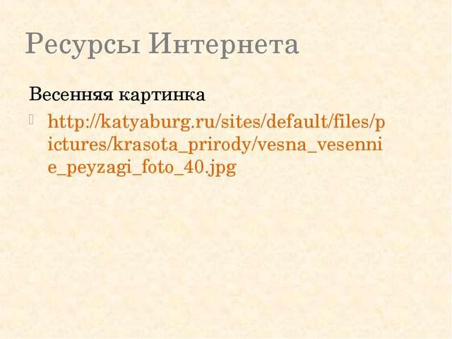 Ресурсы Интернета Весенняя картинка http://katyaburg.ru/sites/default/files/p...