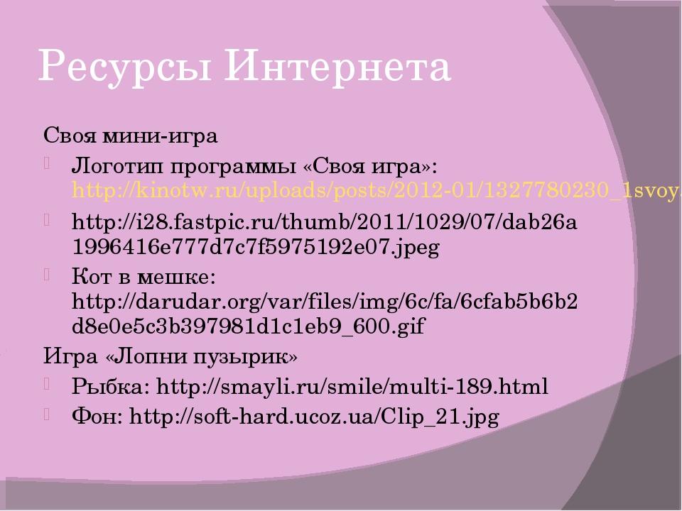 Ресурсы Интернета Своя мини-игра Логотип программы «Своя игра»: http://kinotw...